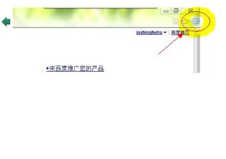 IE9浏览器默认下载路径怎么修改