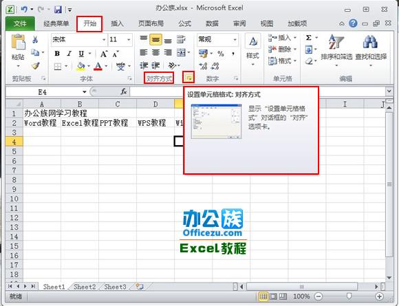 """Excel2010表格标题跨列居中设置""""设置单元格格式""""按钮"""