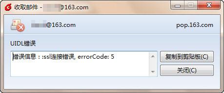 Foxmail收取邮件SSL连接错误解决