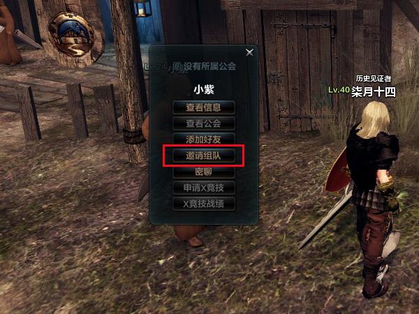 洛奇英雄传游戏指引之如何组队进入战役