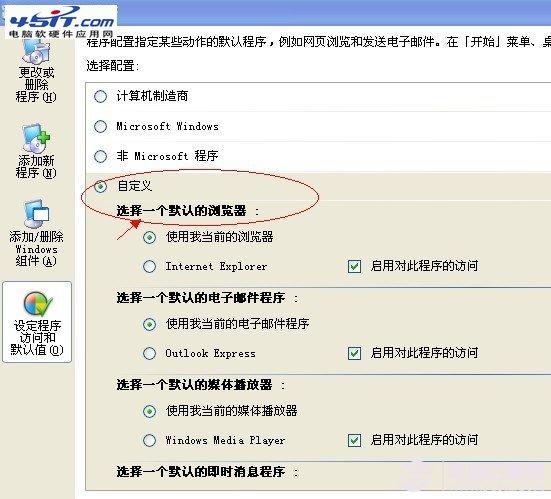 怎么设置默认浏览器,默认浏览器设置方法