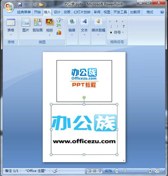 PowerPoint2007备注页中添加图片设置