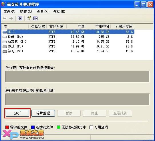 WinXP磁盘碎片清理,提高运行速度