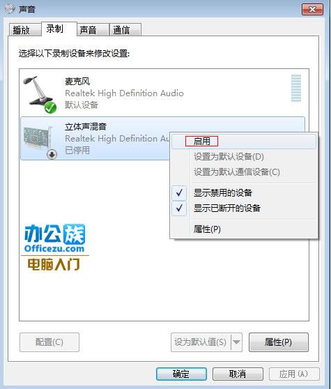 Windows7无法录音的解决方法