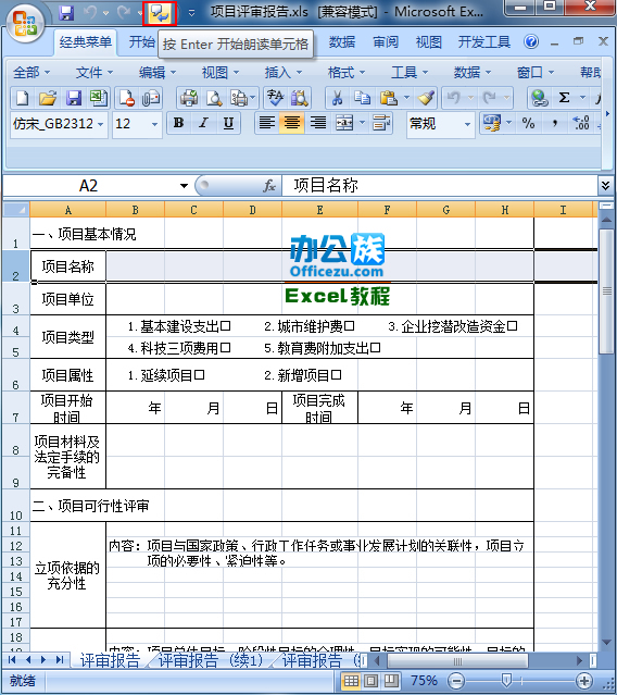 Excel2010朗读表格数据设置方法