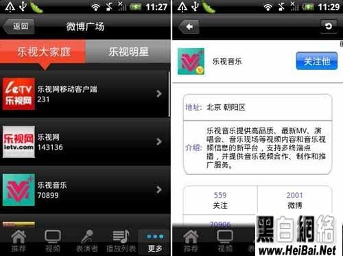 """乐视网""""看音乐""""使用体验(Android版)"""