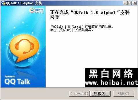 QQtalk新功能体验