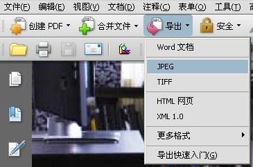 pdf怎么转成图片,使用Adobe Acrobat把PDF变成JPG