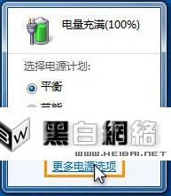 IE9浏览器减少对功率的消耗使网络能节能的方法