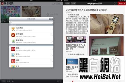 iPad2上阅读器的比拼