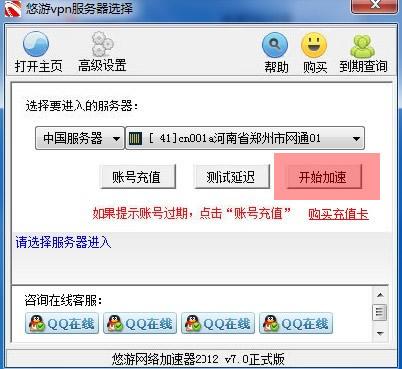 悠游网络加速器使用说明书