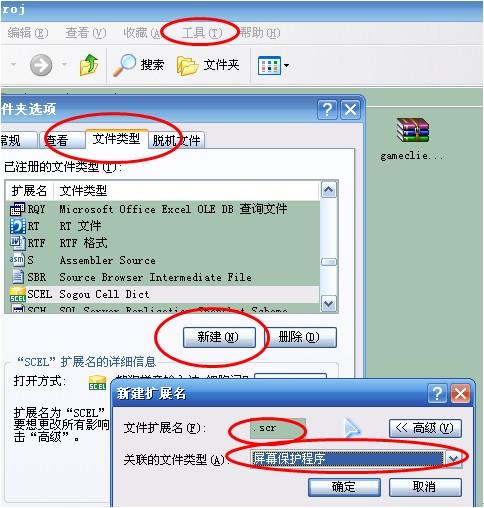 桌秀美化软件屏保打不开的解决方法