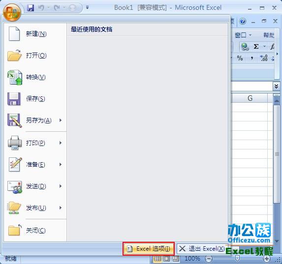 如何降低Excel宏安全级别