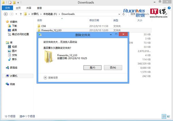 教你定制Windows8回收站空间大小