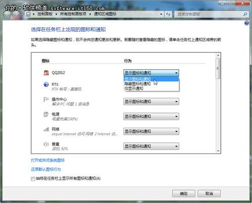 Windows7桌面应用技巧