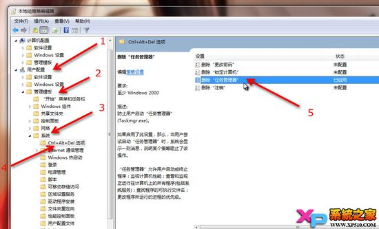 任务管理器打不开或任务管理器被禁用怎么办