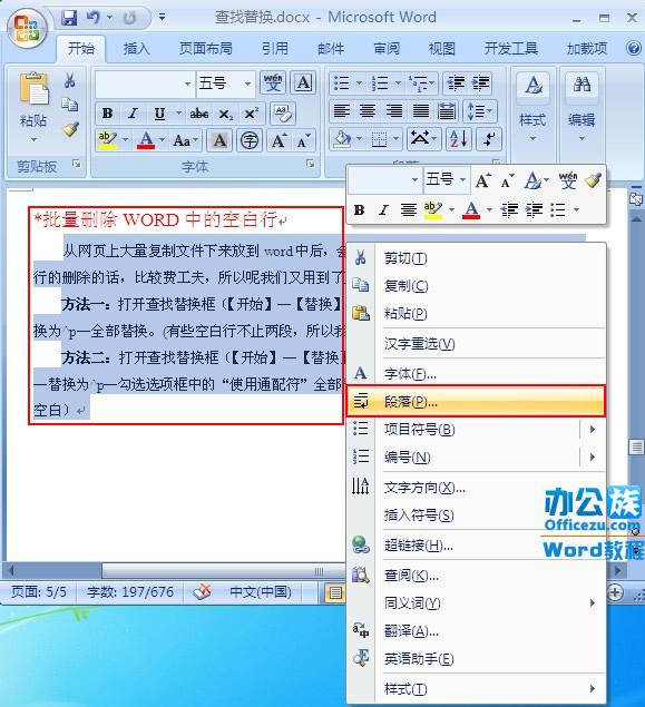 Word2007中首行缩进2个字符设置