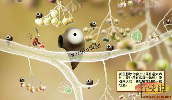 《植物精灵》游戏攻略图文详解
