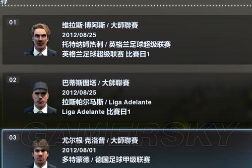 实况足球2013教练改中文名字方法