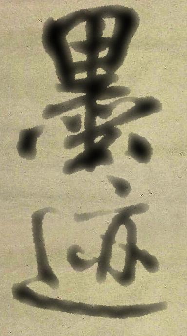 ps滤镜-做出墨水字