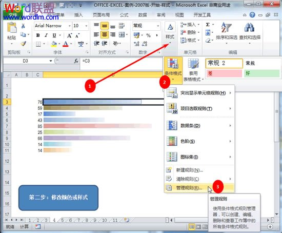 Excel用颜色标识数字方法