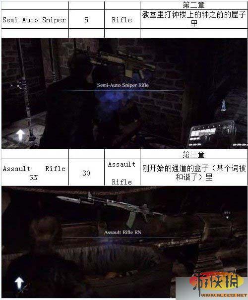 《生化危机6》武器入手地点图文攻略