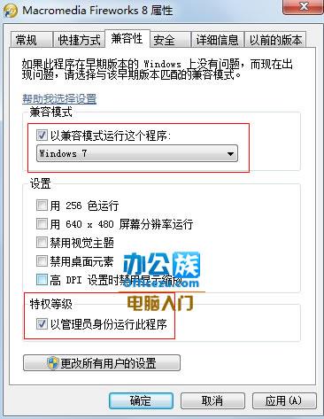 win7系统64位机软件不兼容的解决方法