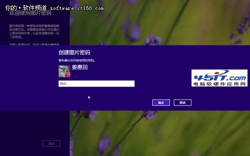 教你如何创建Win8图片密码 系统登录也能充满个性