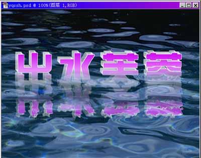 ps文字特效-打造出水芙蓉字体