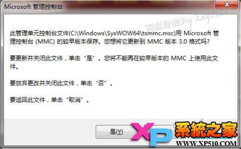 msc是什么文件,msc文件怎么打开