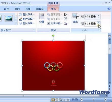 word2007图片大小设置