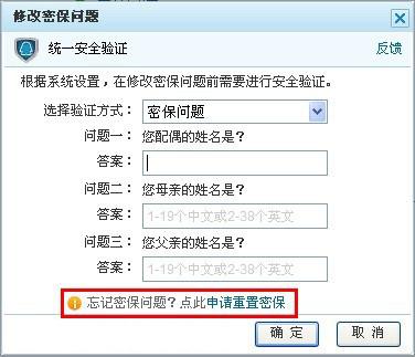 QQ密保问题忘了怎么办