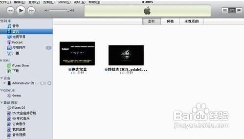 苹果4s如何连接电脑,iphone4s连接电脑方法
