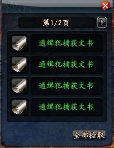《大唐无双2》悬赏任务简介攻略