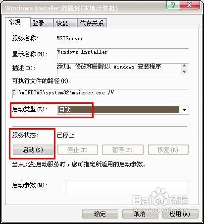 qq应用程序配置不正确怎么办
