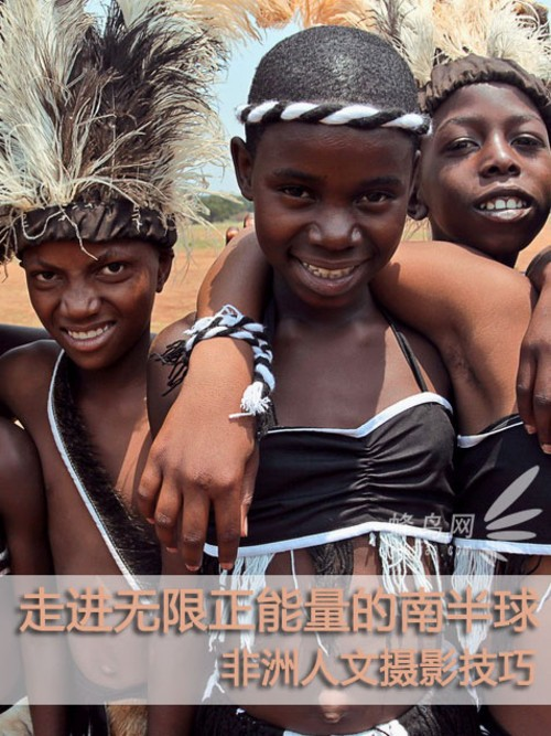 非洲人文摄影技巧分享