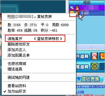 QQ游戏蓝钻贵族怎么踢人