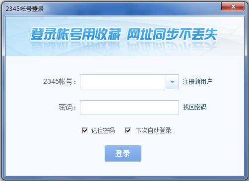 2345王牌浏览器中的账号是什么