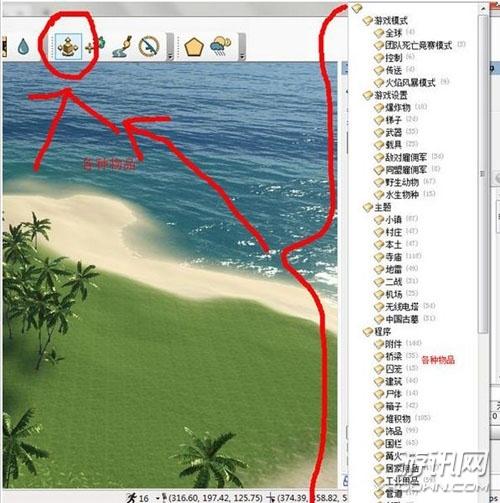 《孤岛惊魂3》地图编辑器快捷图标功能详解