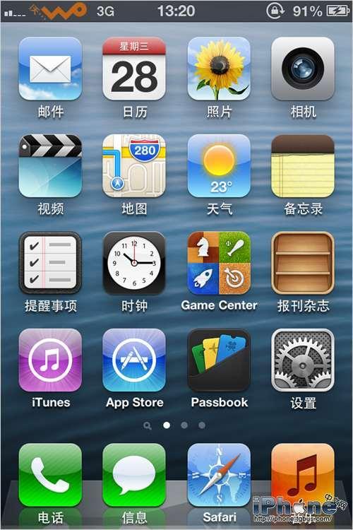 iPhone未越狱iOS6怎么更改运营商图标