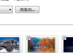 让WIN7自动更换桌面背景