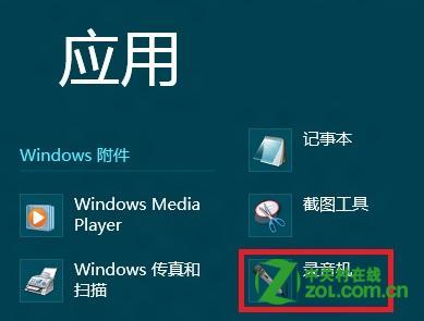 使用Windows8自带的录音机功能