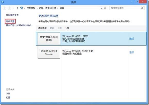 Win8为不同的程序单独设置输入法