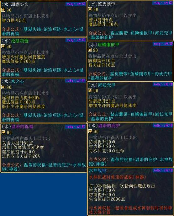 《伏魔战记》全装备属性介绍