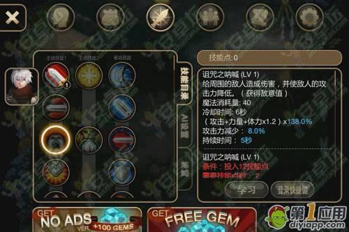 《艾诺迪亚4》黑暗骑士技能加点技巧