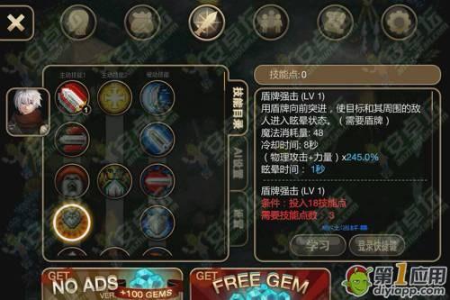 《艾诺迪亚4》黑暗骑士技能加点技巧(2)