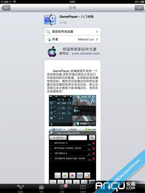 iPad/iPhone八门神器安装图文教程