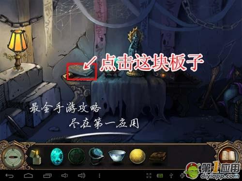 《古墓迷踪》八卦板子、长剑获得图文攻略