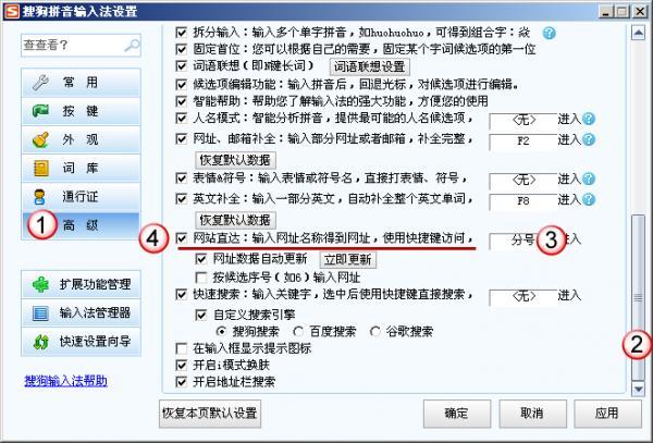 搜狗拼音输入法如何关闭或开启分号键打开网页功能