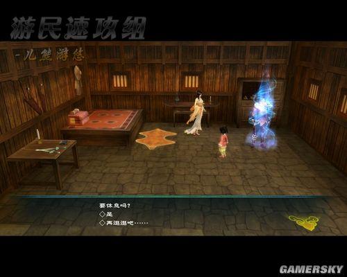 《仙剑奇侠传5》主线任务之伏魔猿采凤鸣草